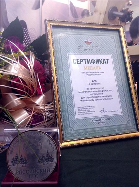 Медаль АКЕ РУС за производство инструмента для деревообрабатывающей промышленности