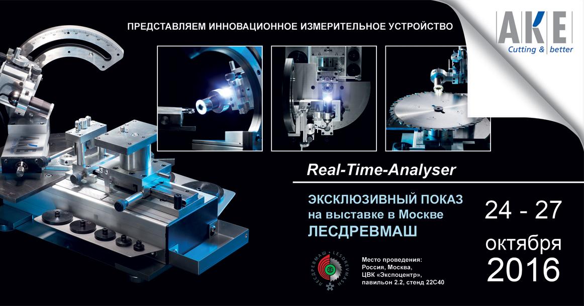 Представляем инновационное измерительное устройство на выставке Лесдревмаш 2016 в Москве