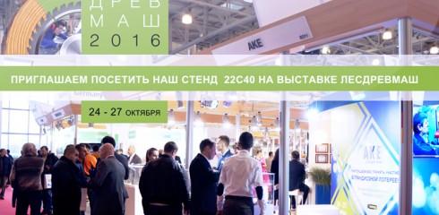 Приглашаем Вас посетить наши стенды на выставке «Лесдревмаш 2016» в Москве