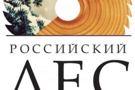 """Приглашаем на выставку """"Российский лес"""" в Вологде"""