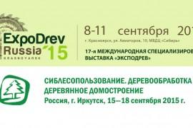 Приглашаем вас посетить наши стенды на выставках в Красноярске и Иркутске