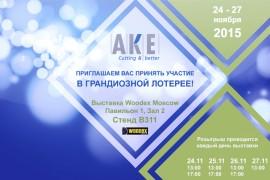 приглашаем вас посетить наш стенд на выставке WOODEX в Москве