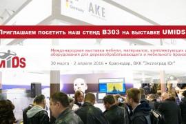 приглашаем Вас посетить наши стенды на выставках «UMIDS» в Краснодаре